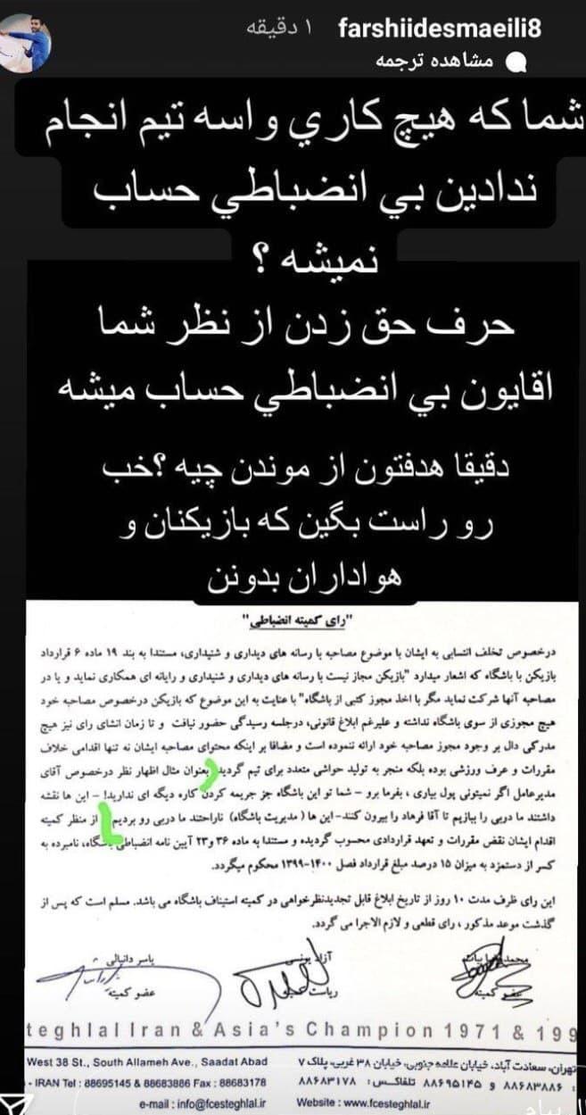 واکنش تند فرشید اسماعیلی به رای کمیته انضباطی استقلال