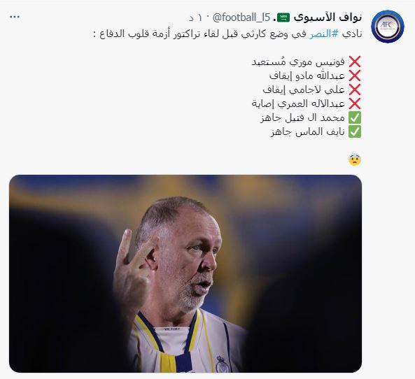 وضعیت بحرانی خط دفاع النصر پیش از دیدار با تراکتور+ عکس