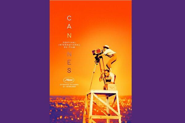 رونمایی از پوستر رسمی جشنواره فیلم کن/ عکس - 5