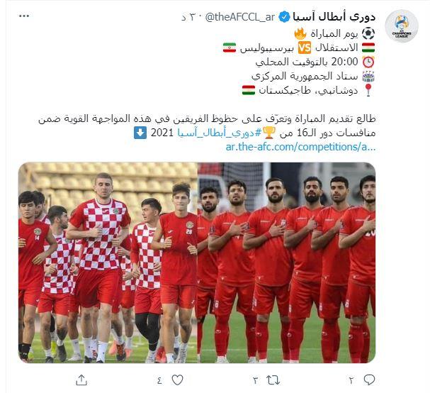 اشتباه عجیب توئیتر رسمی AFC+ عکس