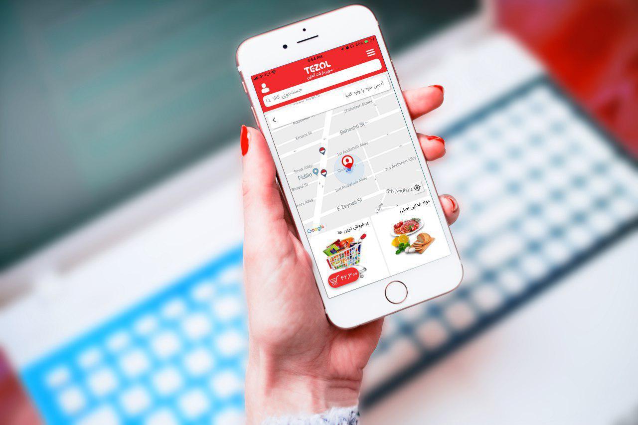 خرید آنلاین  خرید اینترنتی  سوپرمارکت اینترنتی  سوپرمارکت آنلاین تزول  تزول مارکت  سوپرمارکت  آنلاین سوپر مارکت  s,`vlhv;j Hkghdk s,`vlhv;j
