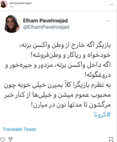الهام پاوه نژاد: بازیگرا کلا بمیرن خیلی خوبه! /عکس
