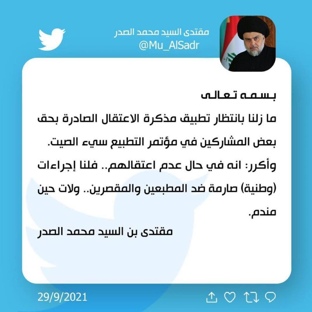 مقتدی الصدر به دولت عراق هشدار داد