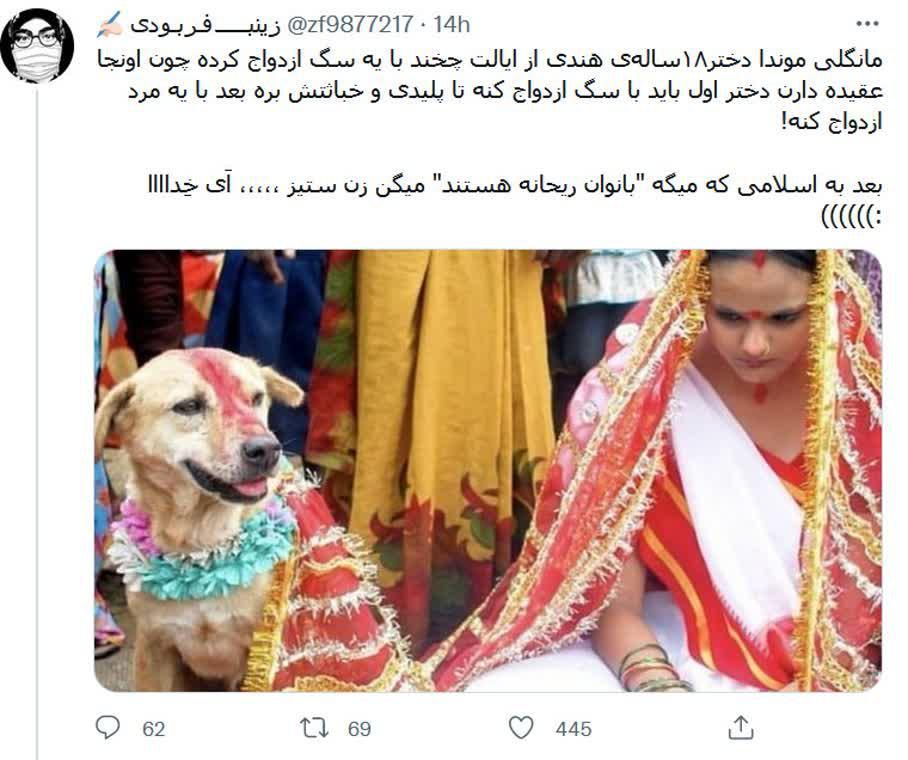 دلیل ازدواج دختر هندی با سگ مشخص شد!+عکس
