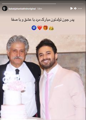 بابک جهانبخش در کنار پدرش /عکس