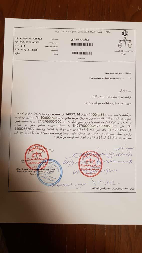 صدور حکم توقیف اموال باشگاه پرسپولیس+ عکس