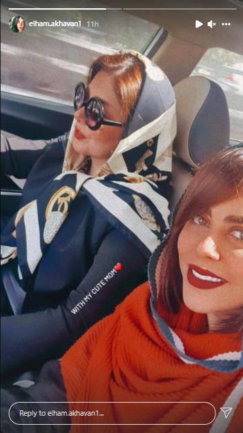 الهام اخوان و مادرش در حال رانندگی /عکس