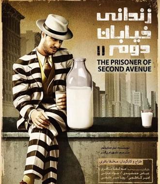 زندانی خیابان دوم