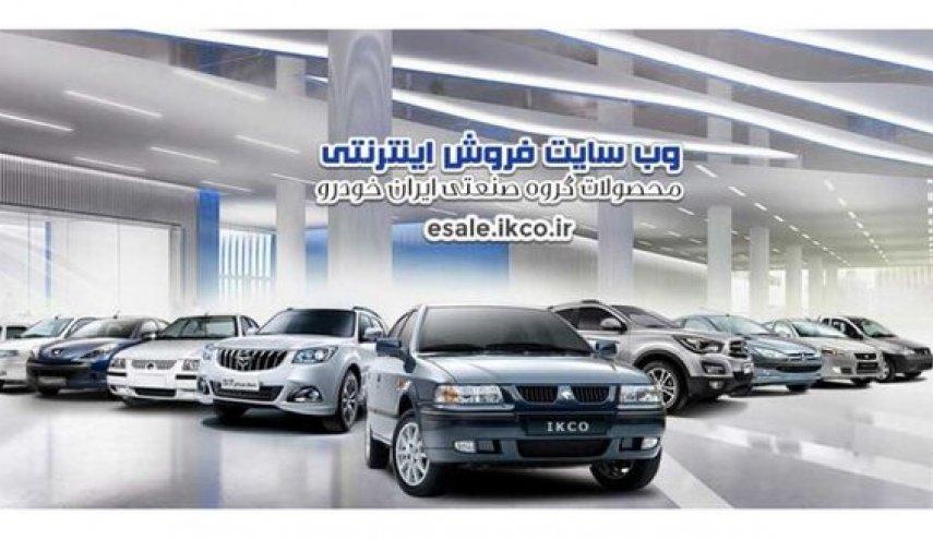 زمان قرعه کشی فروش فوق العاده محصولات ایران خودرو مهر 1400+ جدول
