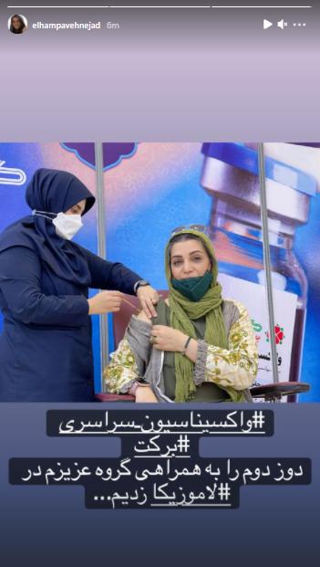 الهام پاوه نژاد در حال زدن دوز دوم واکسن کرونا /عکس