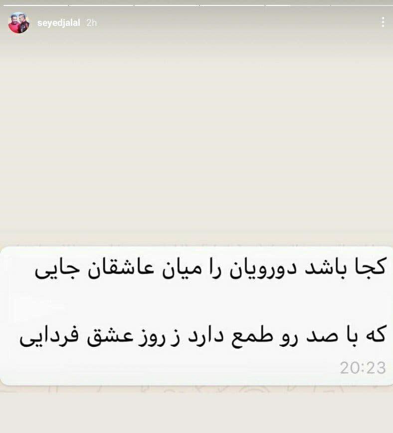 اینستاگرام سید جلال حسینی