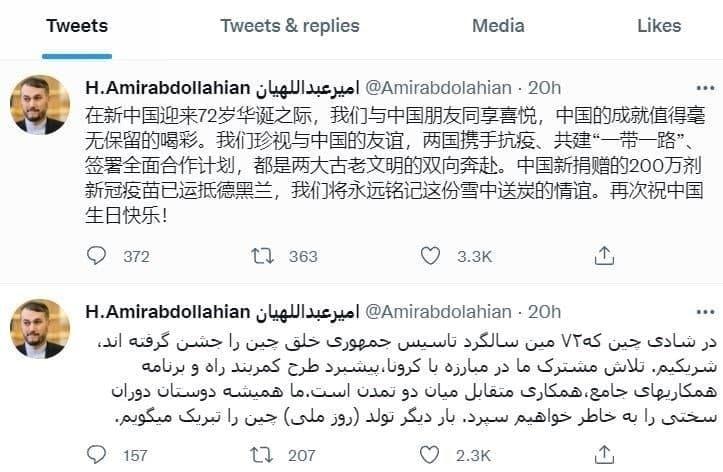 توییت وزیر امورخارجه ایران به زبان  چینی+عکس