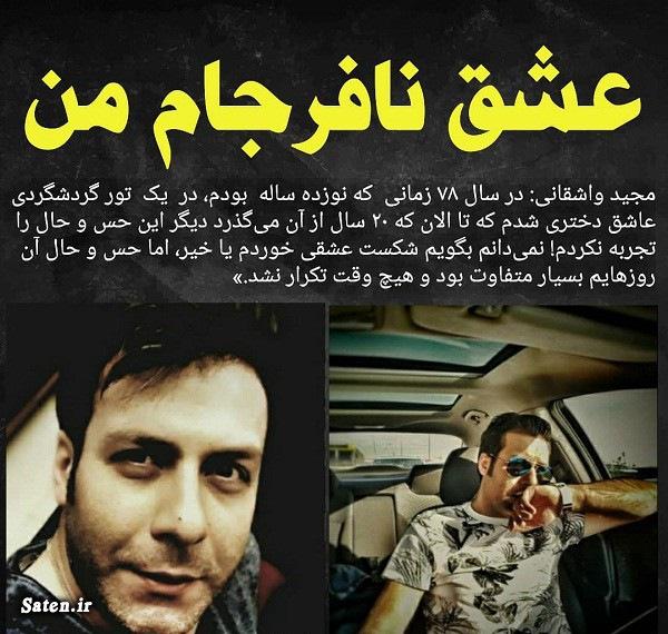 همسر مجید واشقانی کیست؟ +عکس
