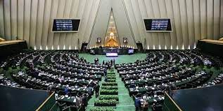 بررسی تحولات افغانستان در نشست غیرعلنی مجلس