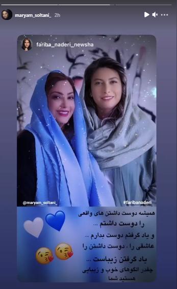 دوستی واقعی مریم سلطانی و فریبا نادری /عکس