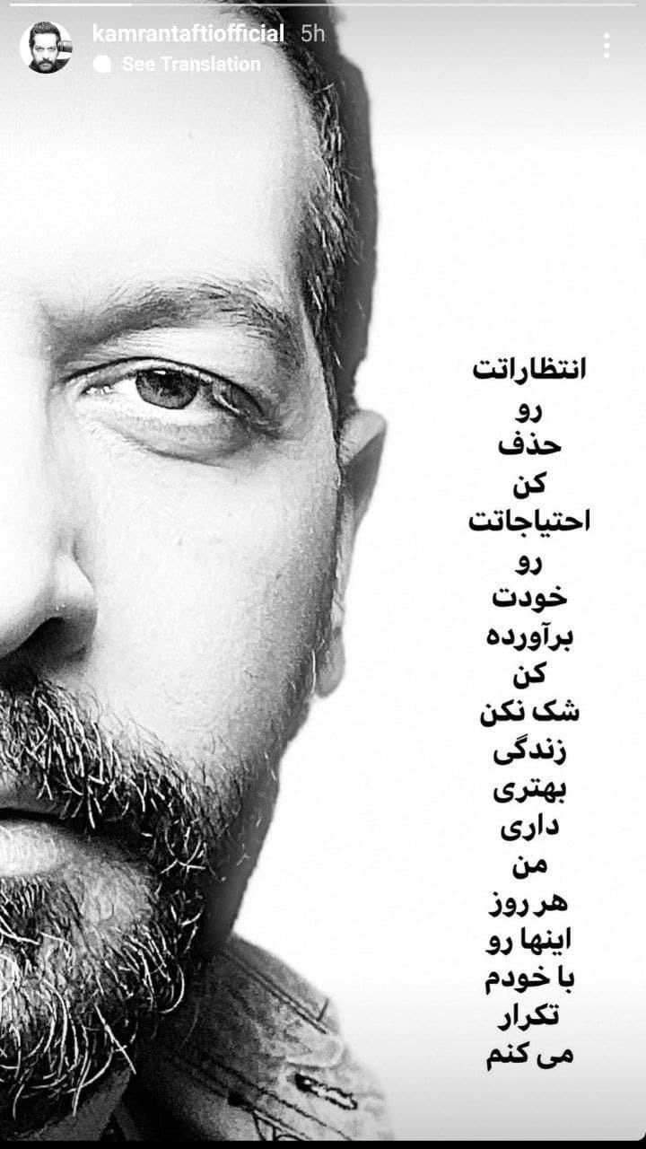 استوری عارفانه کامران تفتی+ عکس