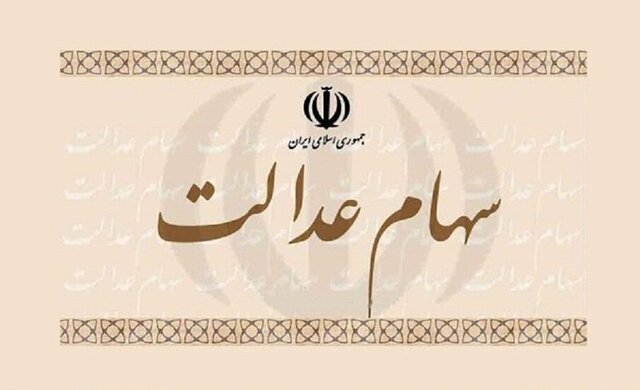 وضعیت سبد سهام عدالت در هفتم مهر ماه+ جدول