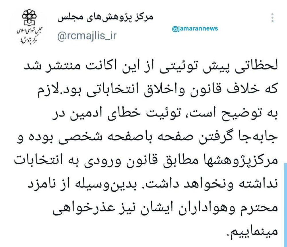 توئیت مرکز پژوهش های مجلس یاشاسین