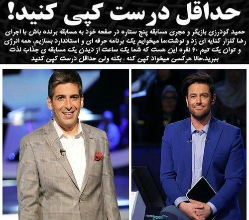 ماجرای درگیری لفظی محمدرضا گلزار و حمید گودرزی