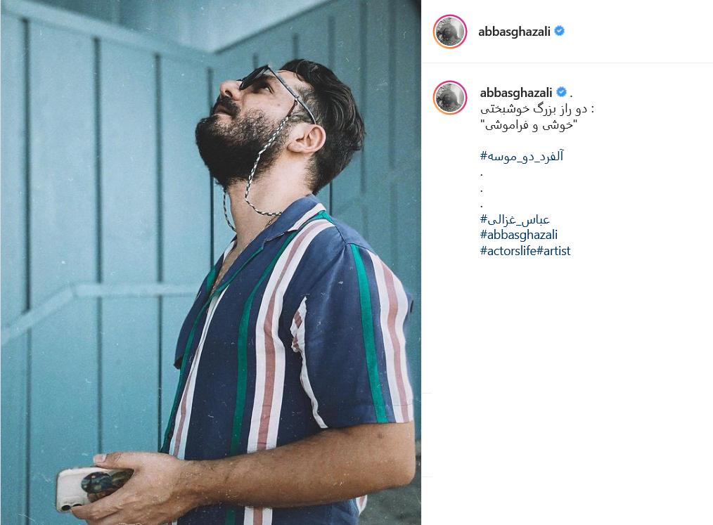 دو راز بزرگ خوشبختی از زبان عباس غزالی+ عکس