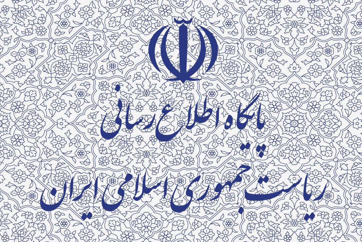 مشاور نهاد و رئیس مرکز حراست نهاد ریاست جمهوری تعیین شد
