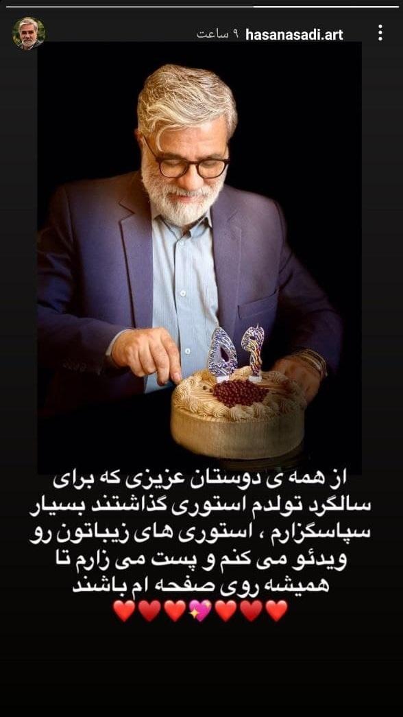 کیک تولد حسن اسدی در 59 سالگی /عکس