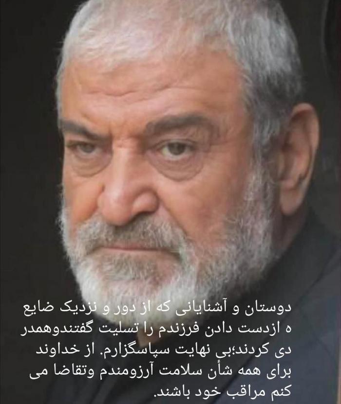 یادداشت حاج مظفر سریال زخم کاری بعد از فوت فرزندش /عکس