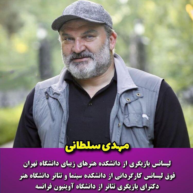 تحصیلات مهدی سلطانی بازیگر سریال افرا+عکس