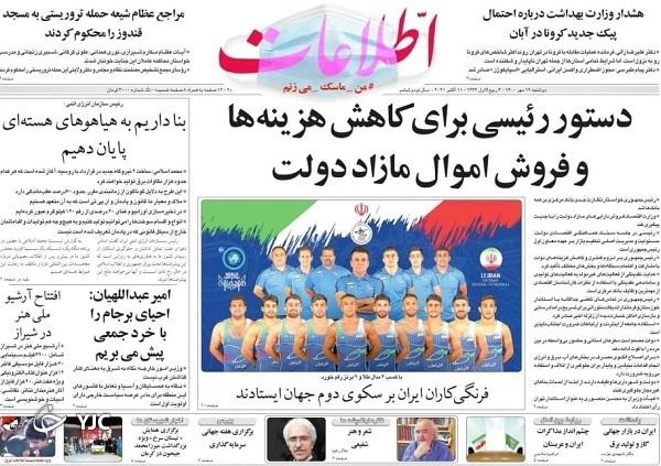 واکسیناسیون تازهترین دغدغه والدین / هدفمندی ارز یارانهای /جهان در خاک ایران/پیشخوان