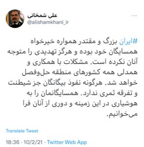 توئیت دبیر شورای عالی امنیت ملی خطاب به همسایگان ایران+ عکس