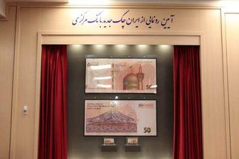 رونمایی از ایران چک جدید پانصدهزار ریالی