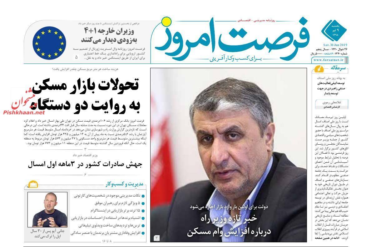 صفحه نخست روزنامههای اقتصادی 9 تیر