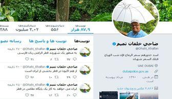 توئیت های جانشین رئیس پلیس دبی به فارسی! +تصاویر