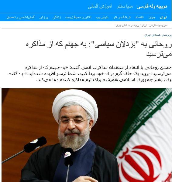 بازتاب سخنان دیروز روحانی در رسانههای جهان + تصاویر // در حال ویرایش