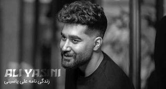 زندگی نامه علی یاسینی هنرمند جوان و محبوب ایرانی