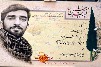 پیکر شهید حججی در پاویون فرودگاه مشهد/ عکس