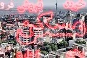 قیمت آپارتمانهای ۵۰ متری در تهران