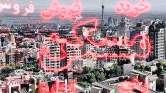 قیمت آپارتمان ۸۰ متری در تهران