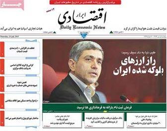 راز ارزهای بلوکه شده ایران