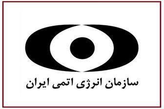 «جزییات گام سوم ایران» صبح شنبه در سازمان انرژی اتمی اعلام می شود