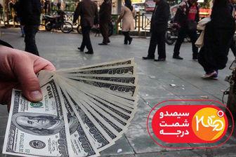 بررسی نوسانات بازار دلار در شبکه مستند