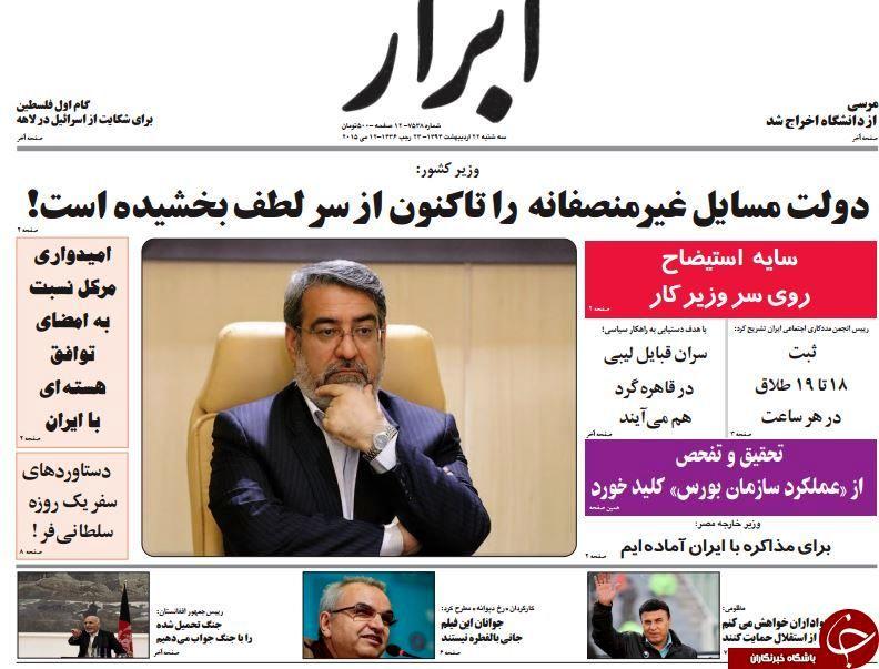 تصاویر صفحه نخست روزنامههای سهشنبه 22 اردیبهشت