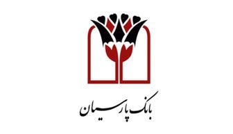 تقدیر از بانک پارسیان در گردهمایی تبیین نقش شبکه بانکی در تامین مالی نوآوری کشور
