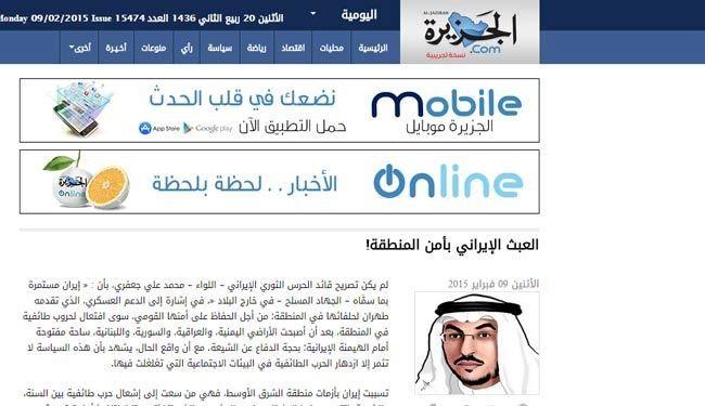 فرافکنی روزنامه سعودی علیه ایران درباره حوادث منطقه