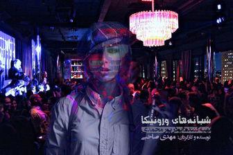 «شبانههای ورونیکا» به خوزستان رسید