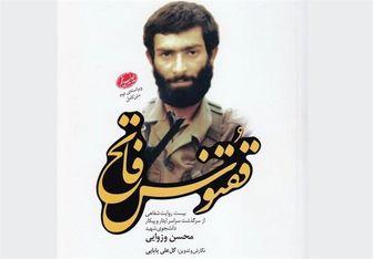 """معرفی کتاب """"ققنوس فاتح"""" در نماز جمعه"""