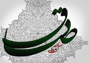 توصیه امام صادق(ع) برای پاکدامنی زنان