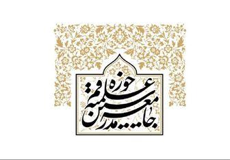 """انتقاد جامعه مدرسین از اظهارات """"روحانی"""" درباره نقد معصومین"""
