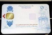 بهره مندی یکی از بانکهای کشور از امکانات نقل و انتقال بانکی توسط کارت ملی هوشمند