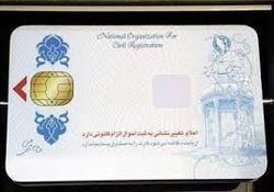 تولید کارت ملی داخلی به کجا رسید؟
